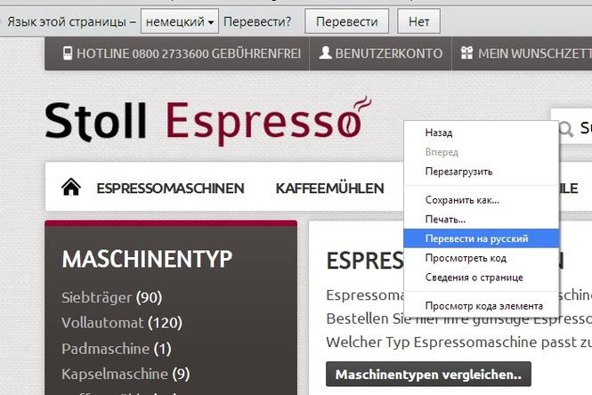Как сделать заказ на stoll-espresso.de